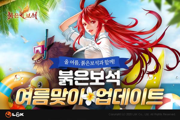 엘엔케이 '붉은보석' 여름맞이 업데이트