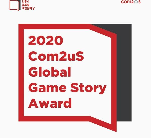 컴투스 '게임문학상 2020' 홈페이지 오픈