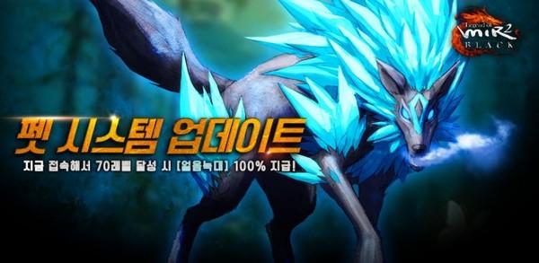 '레전드 오브 미르2 블랙' 펫 업데이트