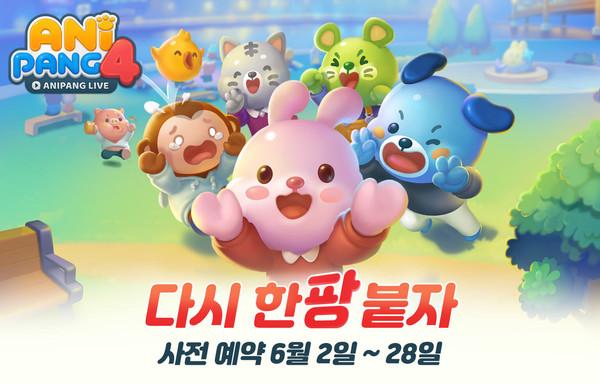 '애니팡4' 19시간만에 사전 예약 39만 명 모아