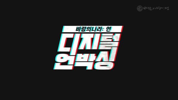 넥슨 내달 2일 '디지털 언박싱' 개최