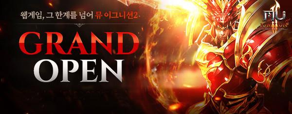 아이엠아이 웹 게임 '뮤 이그니션2' 채널링