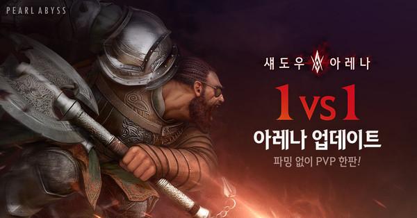 펄어비스 '섀도우 아레나' 아시아 대회 개최