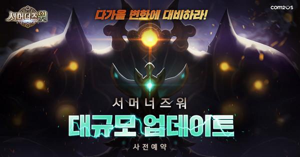'서머너즈 워'대규모 업데이트사전예약