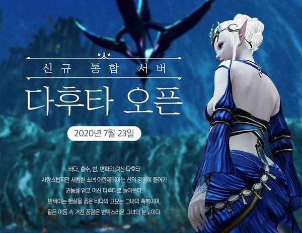 엑스엘게임즈 `아키에이지` 신규 통합서버 다후타 공개