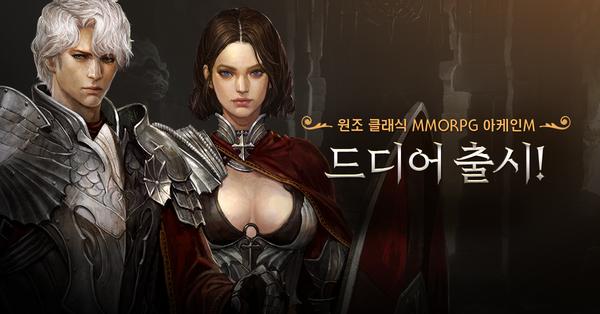 마상소프트, 모바일 MMORPG '아케인M' 서비스 시작