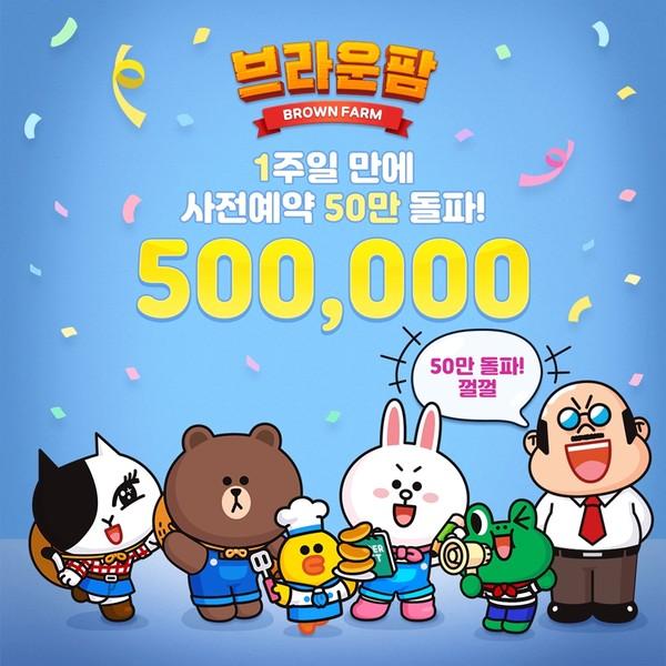 `브라운팜` 사전예약자 50만 명 돌파