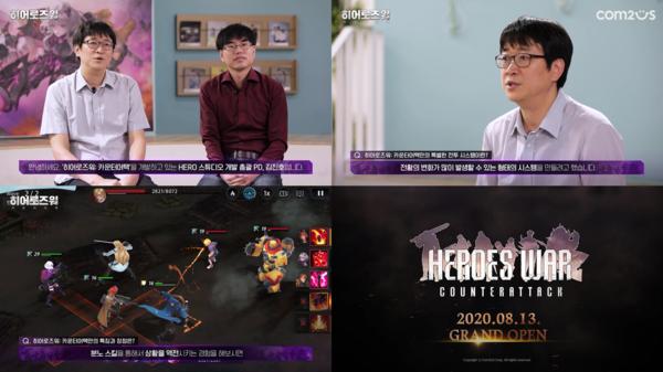 '히어로즈워:카운터어택'개발자인터뷰영상공개