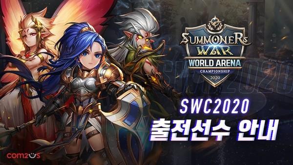 컴투스, 글로벌e스포츠대회'SWC2020'선수공개