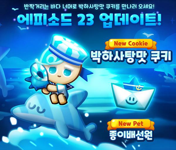 '쿠키런: 퍼즐 월드' 시즌2 첫 업데이트