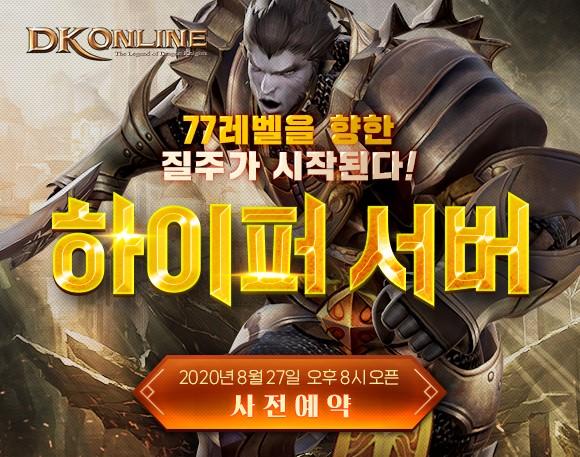 'DK온라인' 하이퍼 서버 사전예약 시작