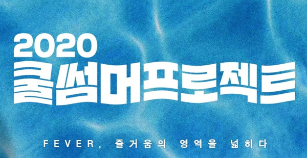 엔씨, 문화축제 '피버 페스티벌'도 언택트로