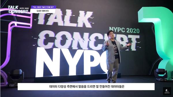 """""""코딩과 미래를 말한다"""" `NYPC 토크콘서트` 1일차"""