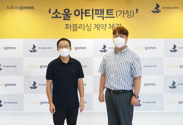 카카오게임즈, 나인아크와 '소울 아티팩트' 퍼블리싱 계약