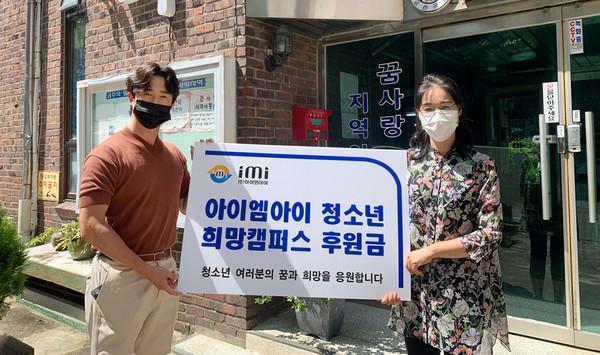 아이엠아이, 꿈사랑지역아동센터에 기부금 전달