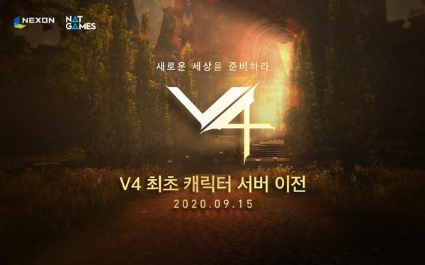 넥슨 'V4' 최초 캐릭터 서버 이전 업데이트