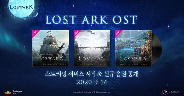 스마일게이트 '로스트아크' 새 OST 공개