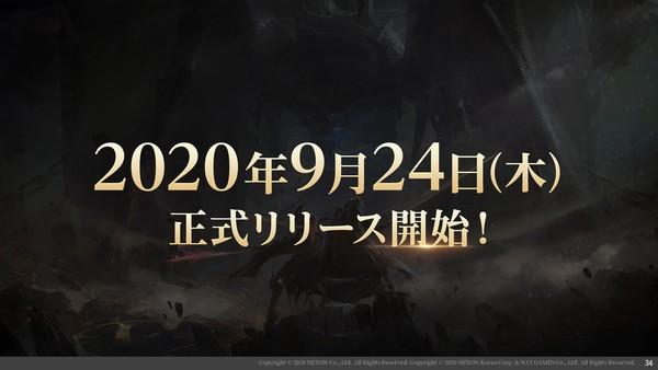 넥슨 24일 MMORPG 'V4' 일본 출시