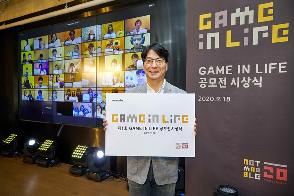 넷마블문화재단`제1회게임인라이프`온라인 시상식 개최