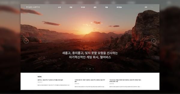 펄어비스,10주년기념기업홈페이지리뉴얼