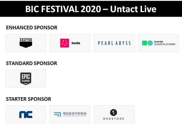 'BIC 페스티벌 2020' 스폰서 업체 공개