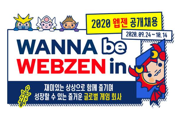 웹젠,2020년신입및경력사원공채 진행