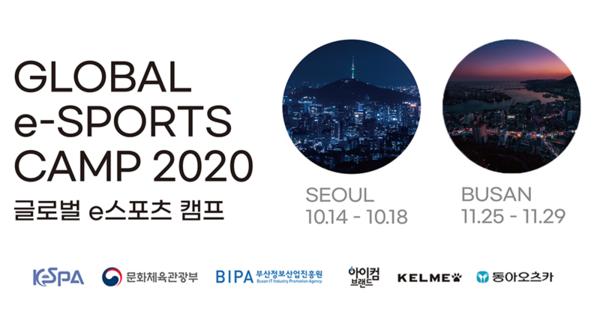 '2020 글로벌 e스포츠 캠프' 서울·부산 개최