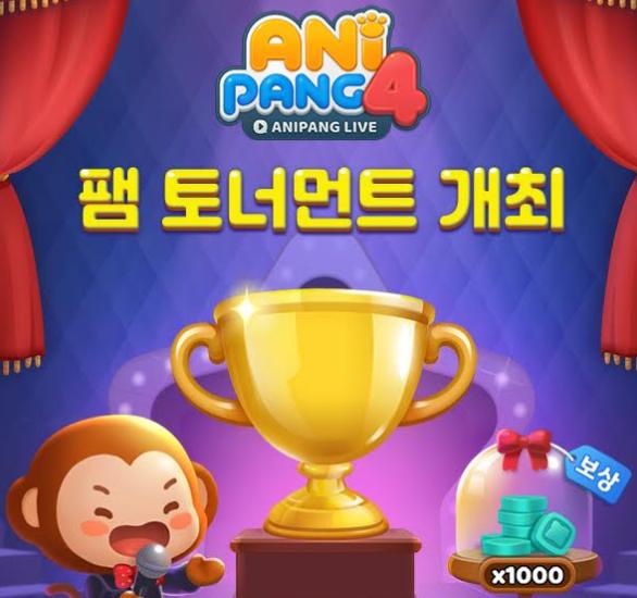 선데이토즈 '애니팡4' 팸 토너먼트 개최