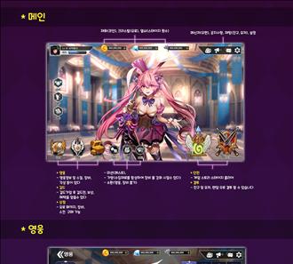 캐주얼 RPG UI 3-2
