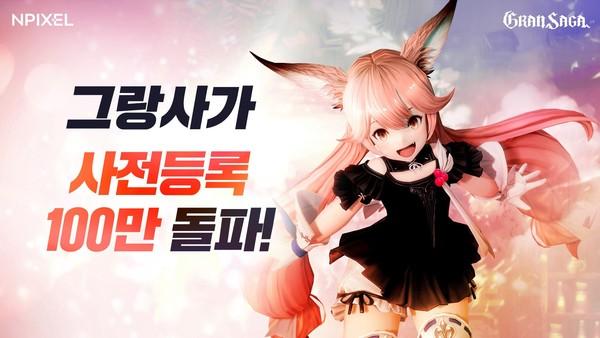 엔픽셀 '그랑사가' 사전예약자 100만 돌파
