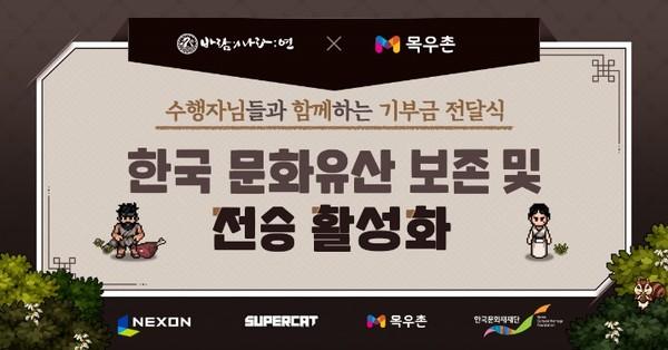 넥슨, 추석선물세트 수익 한국문화재단에 기부