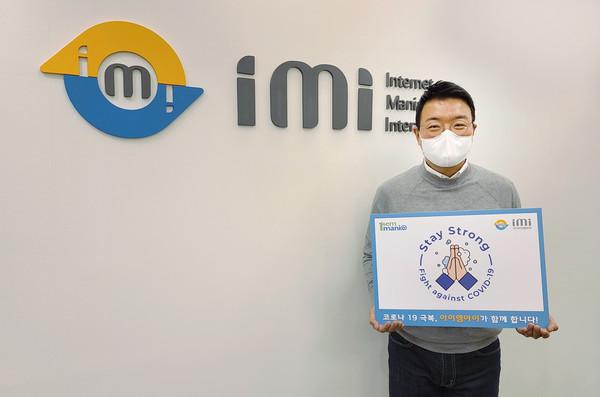 조성원 아이엠아이 대표, '스테이 스트롱' 참여
