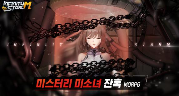 노드브릭 '인피니티스타M' 사전예약
