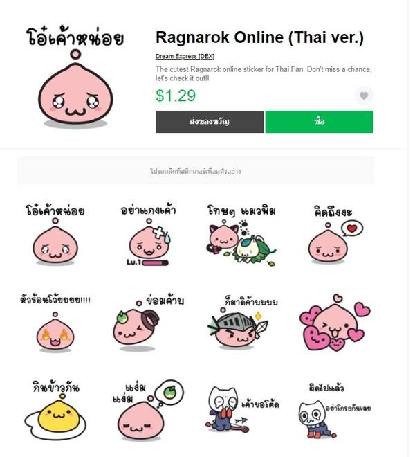 그라비티, '라그 온라인' 스티커 태국 출시