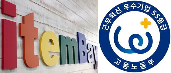 아이템베이, '일·생활 컨퍼런스'서 근무혁신 우수기업 선정