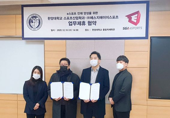SGAe스포츠, 한양대 스포츠산업학과와 인재양성 협약