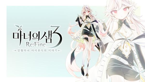 게임피아 '마녀의샘3 리:파인' 스위치 발매