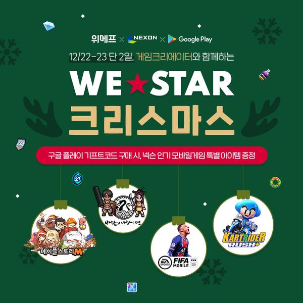 넥슨,위메프·구글과공동프로모션전개