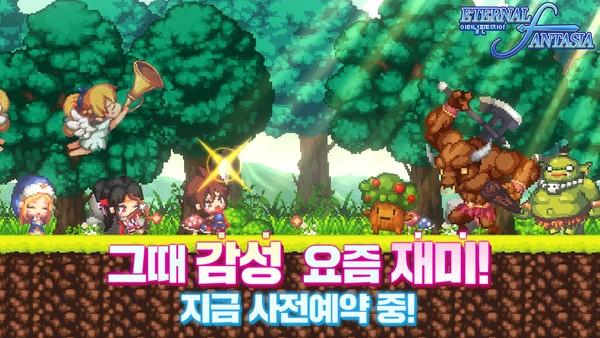 스카이엔터 '이터널판타지아'사전예약실시