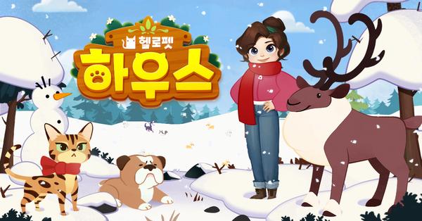 앱엑스 '헬로펫하우스' 크리스마스 업데이트