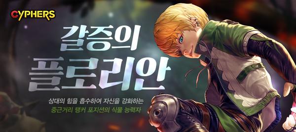 '사이퍼즈' 70번째 신규 캐릭터 추가