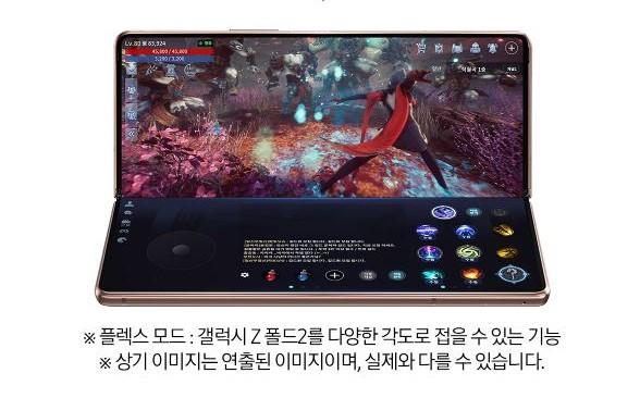 위메이드 '미르4' 갤럭시Z 폴드2 최적화 지원