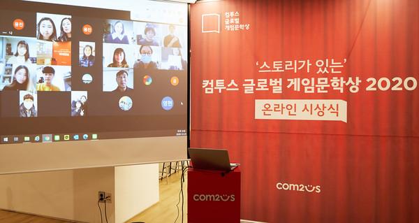 컴투스'글로벌게임문학상2020'언택트 시상식개최
