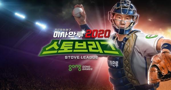 공게임즈 '이사만루 2020' 겨울시즌 업데이트
