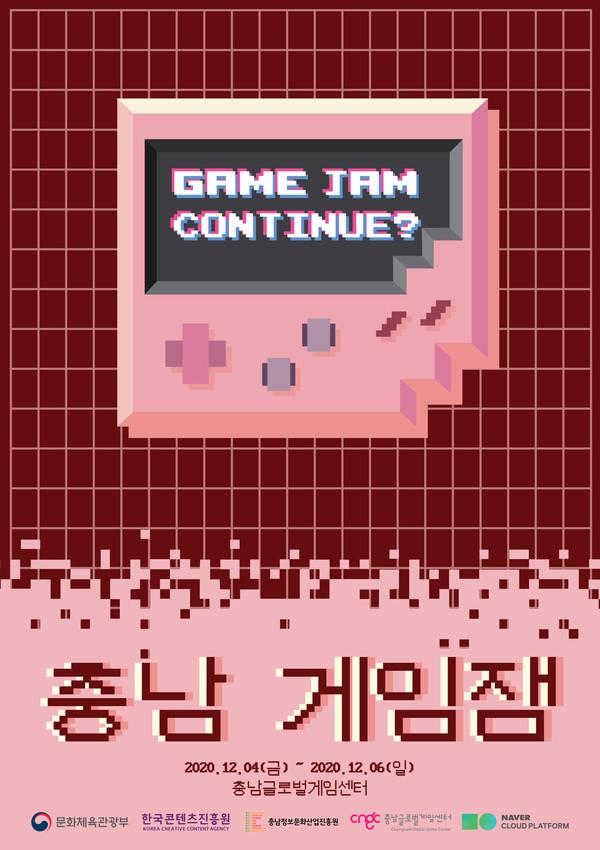 충남글로벌게임센터, 6일까지 '게임잼' 개최