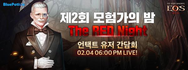 블루포션, 내달 4일 언택트 유저간담회 '모험가의 밤' 개최