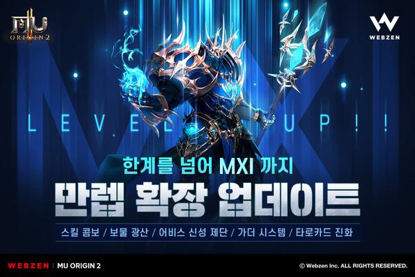 웹젠 '뮤 오리진2' 최고 레벨 확장