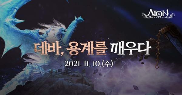엔씨 '아이온' 클래식 2.0 업데이트 내용 공개