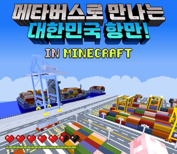 지자체·기관 '마인크래프트' 활용 잇따라
