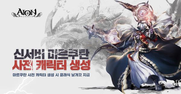 엔씨 '아이온' 클래식 서버 캐릭터 사전 생성 개시